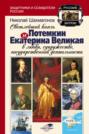Светлейший Князь Потёмкин и Екатерина Великая в любви, супружестве, государственной деятельности